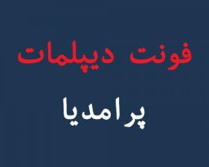 فونت فارسی دیپلمات