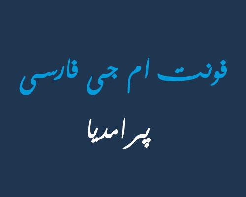 فونت فارسی ام جی فارسی