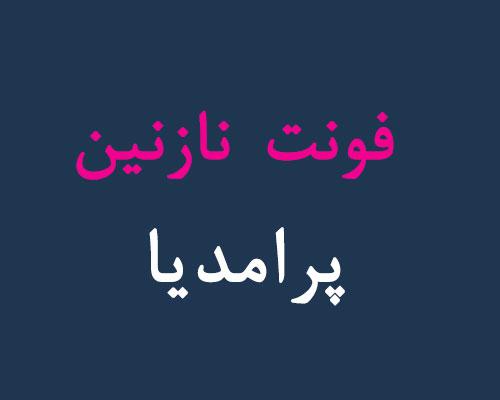 فونت فارسی نازنین