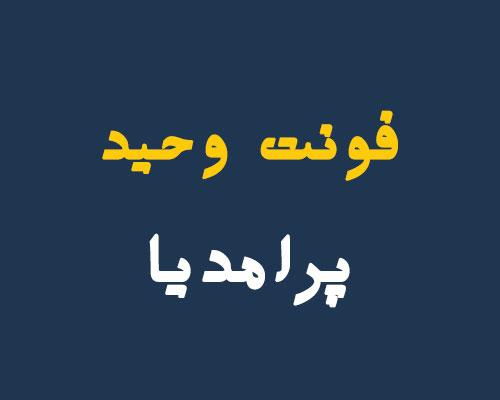 فونت فارسی وحید
