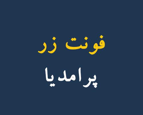 فونت فارسی زر